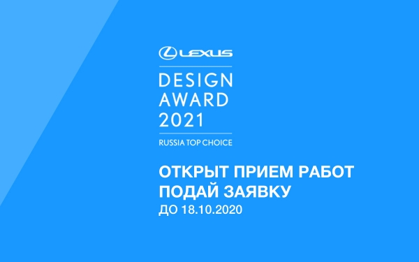 Конкурс Lexus Design Award
