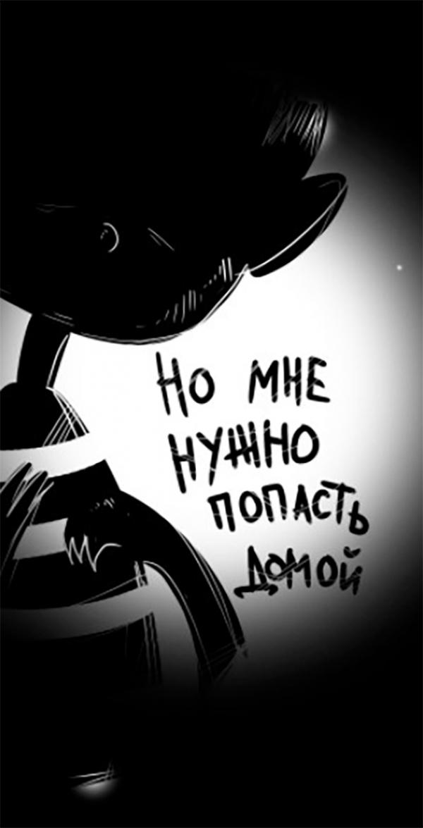 ЦИФРОВОЙ КОМИКС